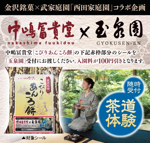 中嶋冨貴堂とのコラボ企画